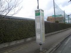 「福祉センターグラウンド前(西側)」バス停留所