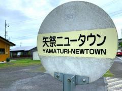 「矢祭ニュータウン」バス停留所