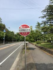 「せと在宅福祉センター前」バス停留所