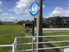 「東川田」バス停留所