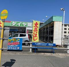 タイヤ館 山口湯田店