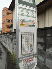 「三ツ又」バス停留所