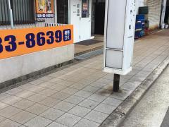「汐干橋」バス停留所
