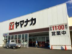 ヤマナカ高横須賀店