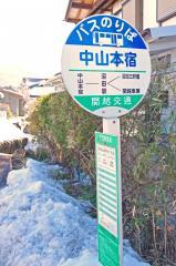 「中山本宿」バス停留所