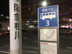 「JR吹田」バス停留所