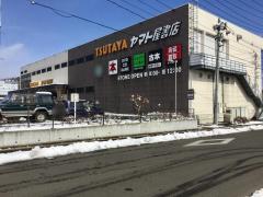 TSUTAYAヤマト屋書店東仙台店