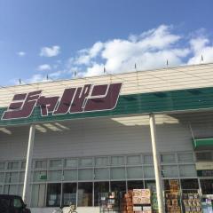 ジャパン 香芝店