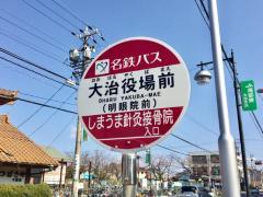 「大治役場前」バス停留所