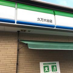 ファミリーマート 久万大谷店