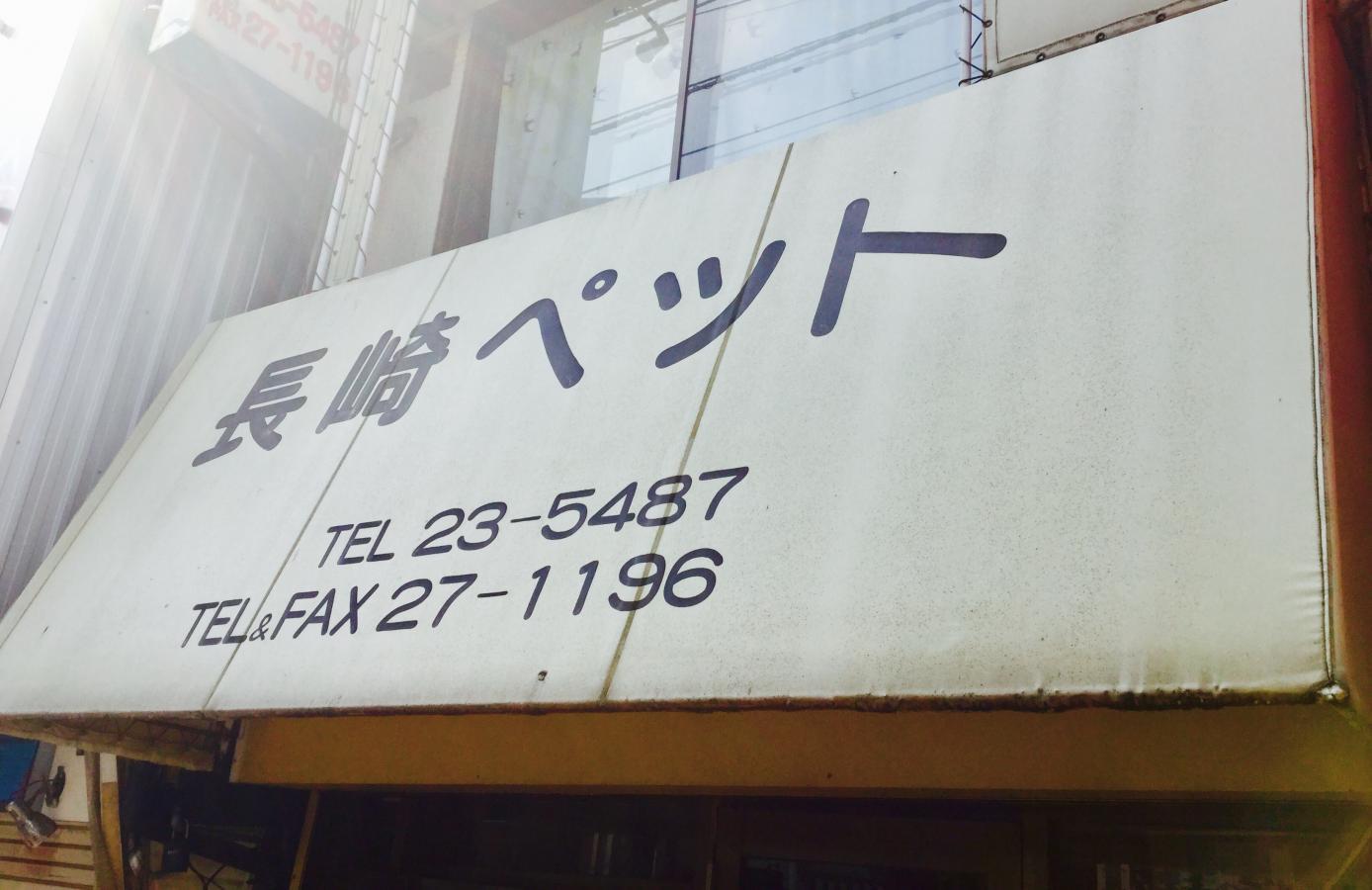 長崎ペット浜町店