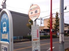 中郷(さいたま市)