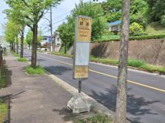 「結道」バス停留所