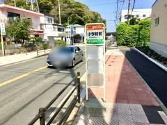 「小学校前(湯河原町)」バス停留所