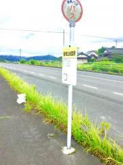 「殿畑公会堂前」バス停留所