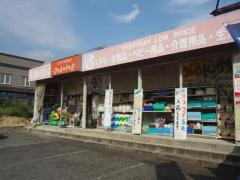 スーパードラッグDAYS田園店