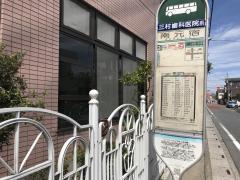 「南元宿」バス停留所