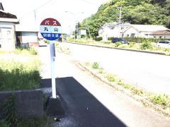 「丸山(日向市)」バス停留所