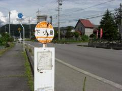 「下小島」バス停留所