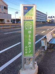 「大浜南町」バス停留所