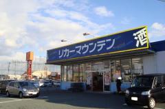 リカーマウンテン松坂三雲店