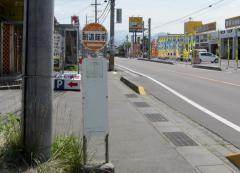 「創造館前」バス停留所