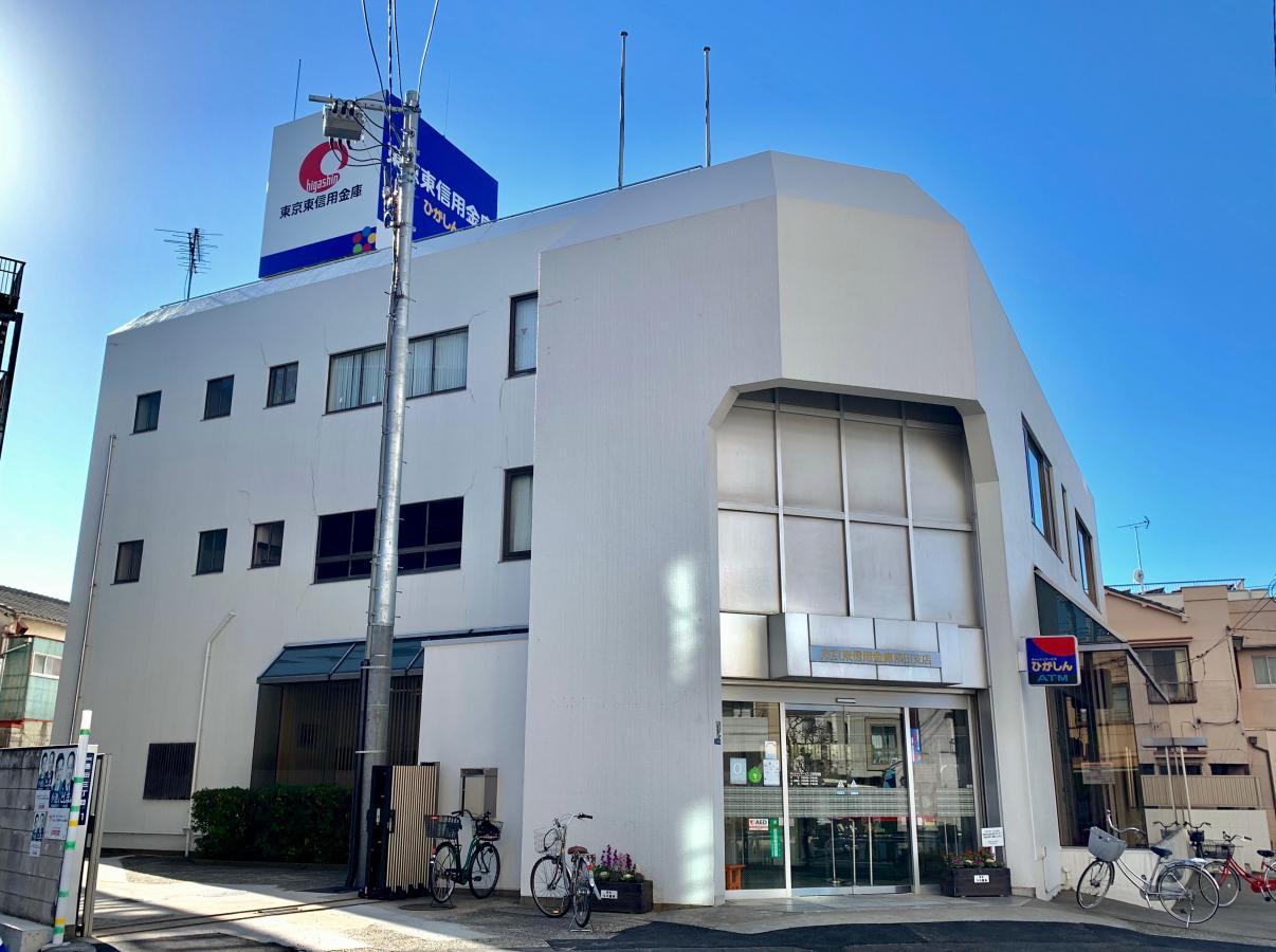 東 信用 金庫 東京