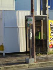 「鷹合一丁目」バス停留所