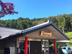 関観光ホテル西の屋別館 武芸川温泉