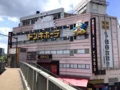 ドン・キホーテ 亀戸店