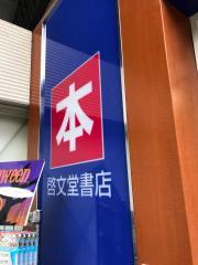 啓文堂書店 稲田堤店