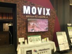 MOVIX日吉津