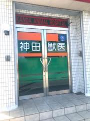 神田獣医科医院