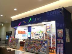 日本旅行 イオンモール高の原営業所
