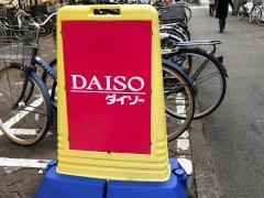 ザ・ダイソー マルエツみずほ台店