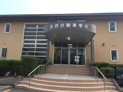 名四自動車学校