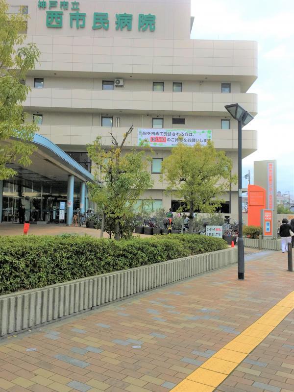 市民 神戸 西 病院 センター 医療 市立