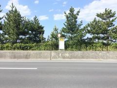 「宗光」バス停留所