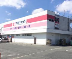 ココカラファイン 王寺店