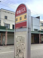 「銀座通」バス停留所