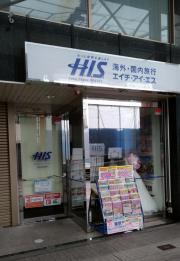 H.I.S. 佐世保営業所