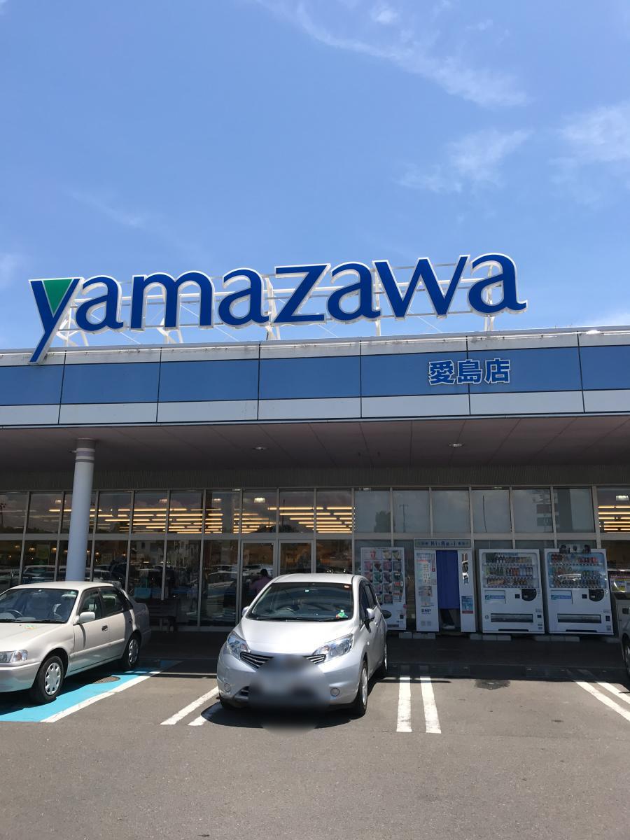 ヤマザワ 愛島