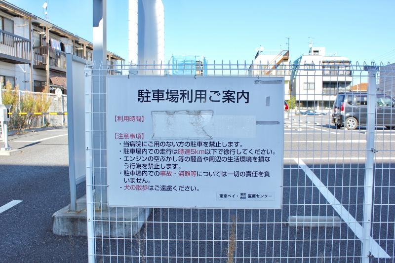 医療 東京 市川 センター 浦安 ベイ