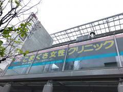 斉藤 女性 クリニック