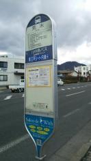 「荒木」バス停留所