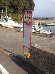 「板戸浜」バス停留所