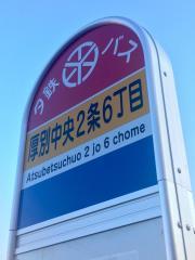 「厚別中央2条6丁目」バス停留所