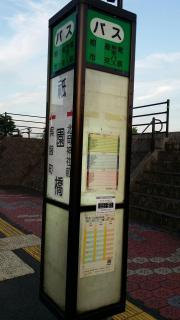 「祇園橋」バス停留所