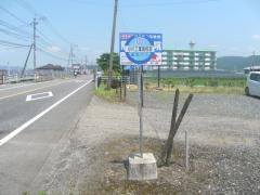 「小川工業高校前」バス停留所