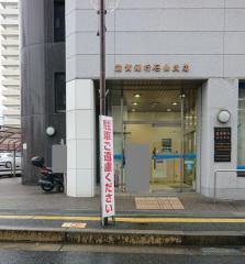 滋賀銀行石山支店
